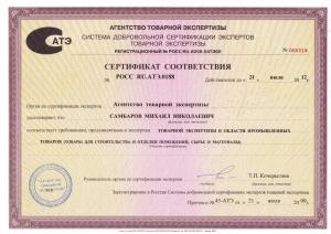 Сертификат эксперта товарной экспертизы